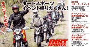 ダートスポーツイベント2018秋