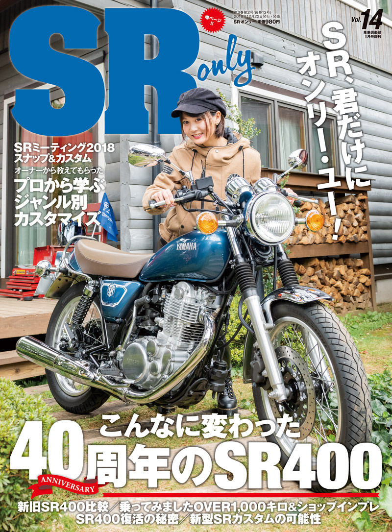 SR only vol.14