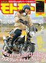 月刊モトモト