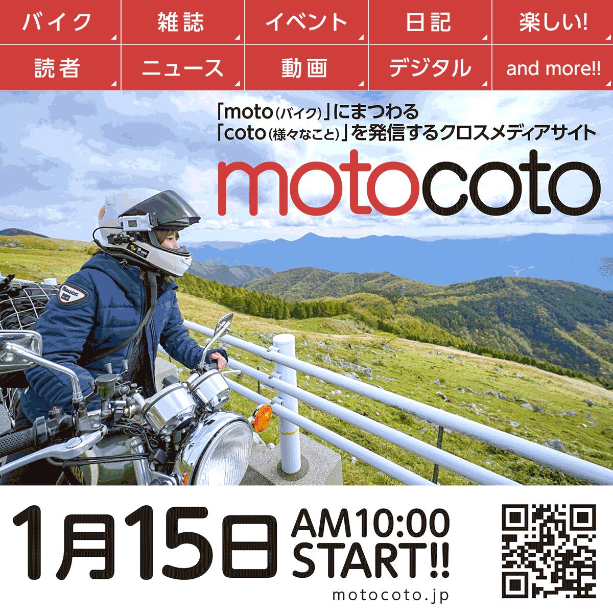 motocoto-モトコト