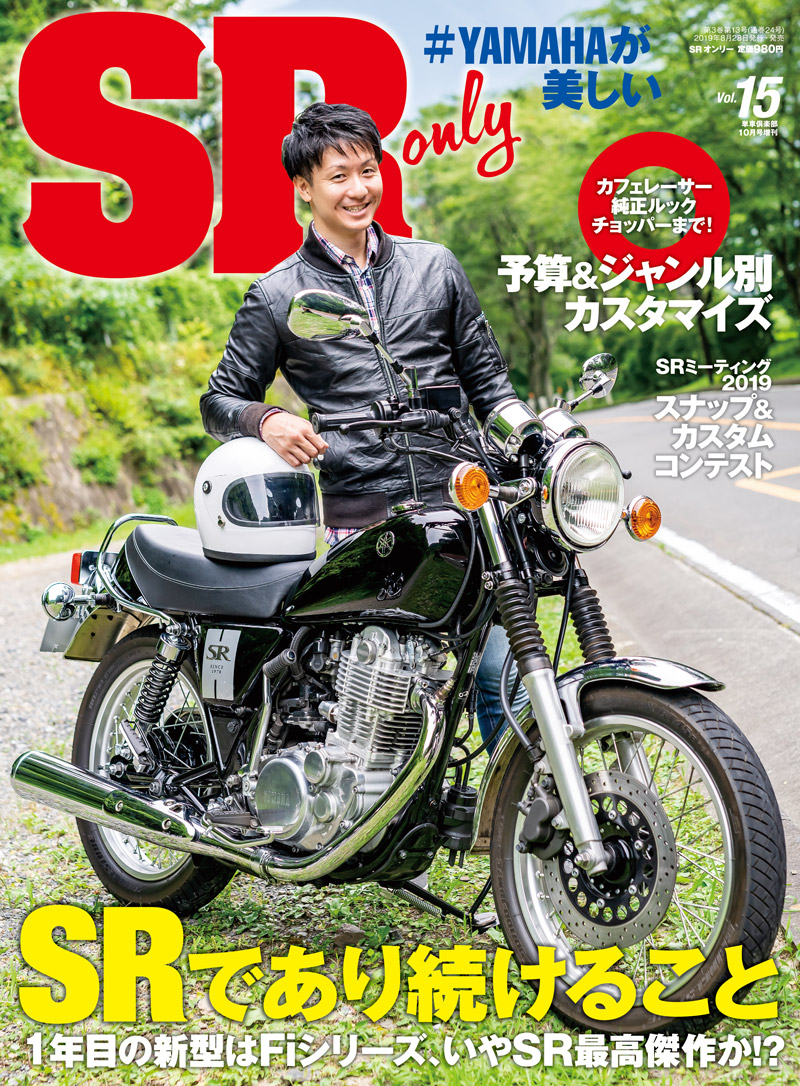 SR only vol.15