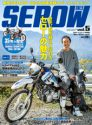 SEROW ONLY vol.5