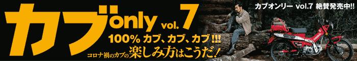 カブonly vol.7