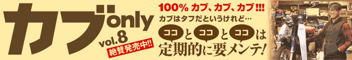 カブonly vol.8